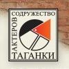"""Театр """"Содружество актёров Таганки"""""""