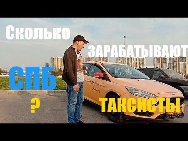 Заработал 120000 руб в такси за сентябрь Санкт Петербург