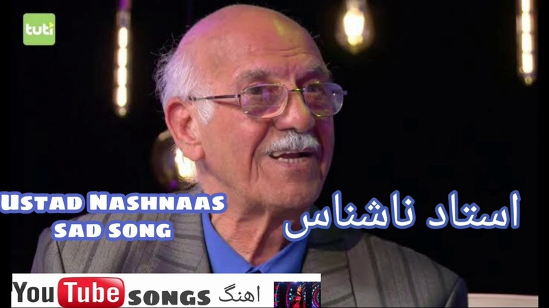 Pashto very sad song Ustad Nashnas داستاد ناشناس غمگینه سندره په ژوند م
