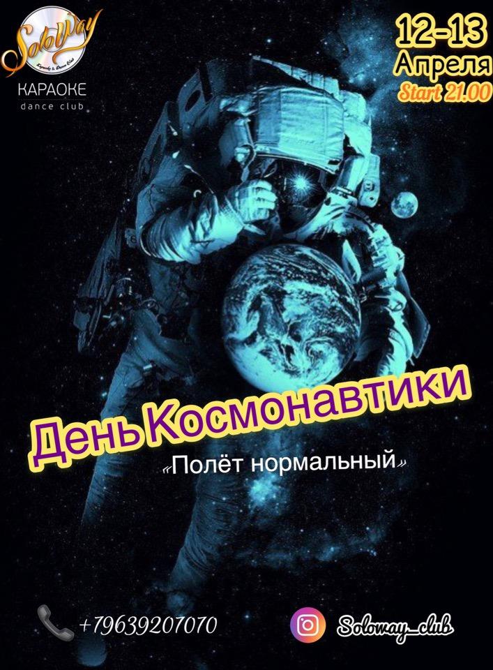 Караоке-клуб, ночной клуб «Soloway» - Вконтакте