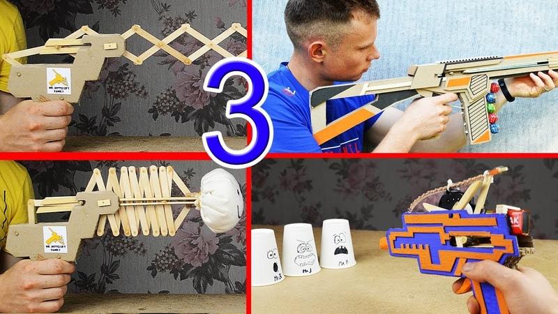 TOP 3 Unusual DIY Guns - compilation
