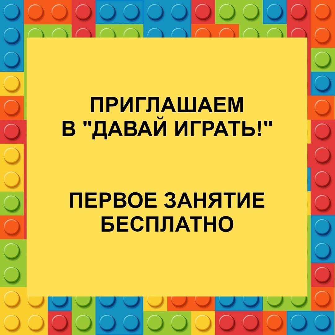 Афиша Бесплатное занятие по робототехнике LEGO