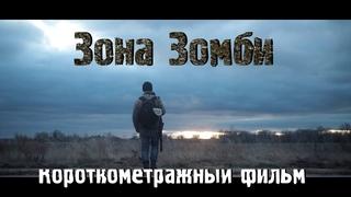 Зона Зомби Короткометражный фильм Эпидемия short film canon 5d mark ii