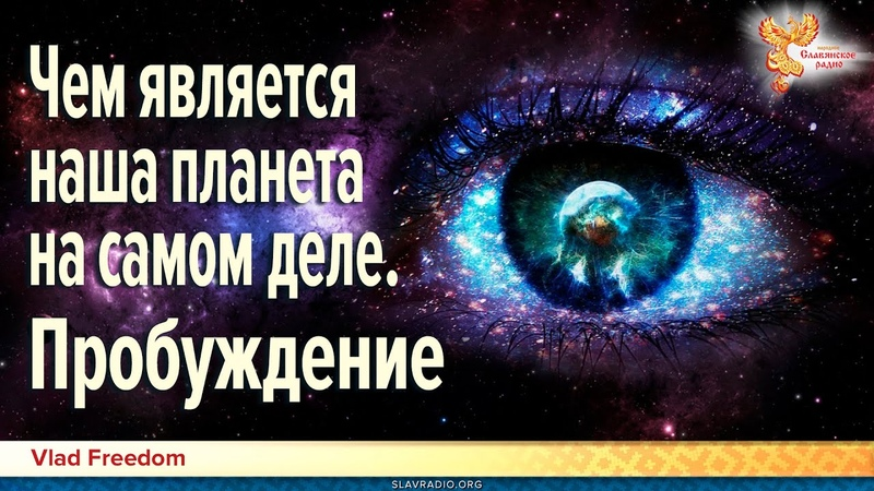 Чем является наша планета на самом деле Пробуждение Что такое душа Урожай душ Vlad Freedom