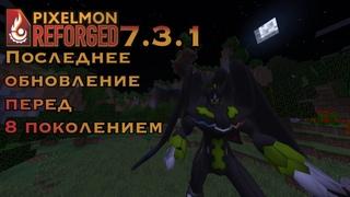 Обновление Pixelmon Reforged  // Новые формы Зайграда и радужный Хо-Ох!