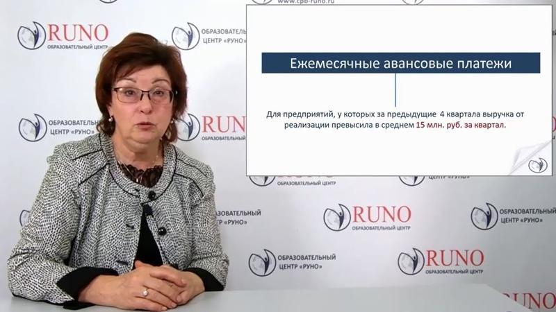 Ежемесячные авансовые платежи по налогу на прибыль I Ершикова М Л