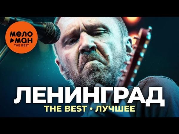 Ленинград The Best Лучшее 2021