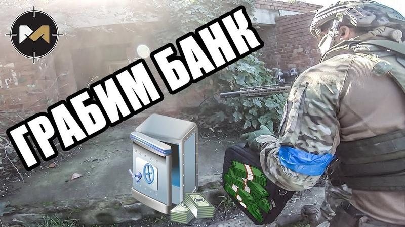 МЫ ГРАБИМ БАНК СТРАЙКБОЛ AIRSOFT GAMEPLAY