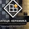 Липецк-Керамика|Керамическая плитка|Сантехника