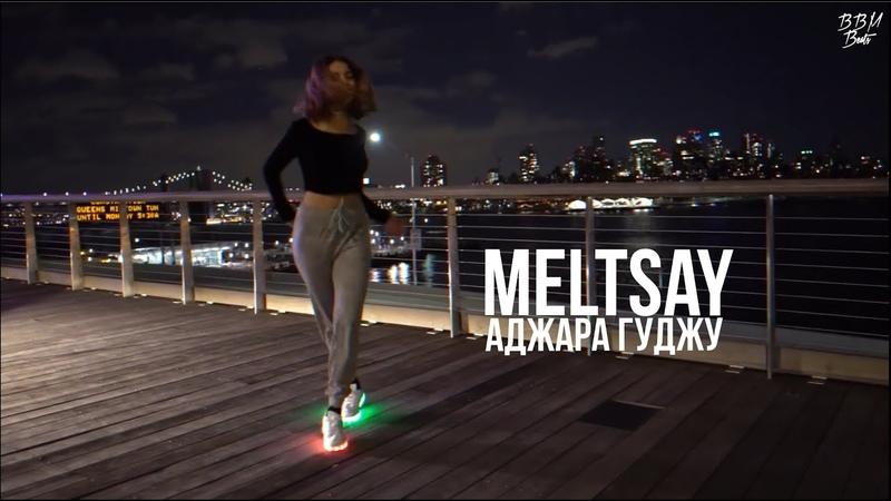 Meltsay Аджара Гуджу Премьера 2020