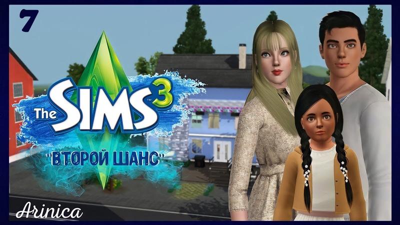 The Sims 3 Второй шанс 07 Субботняя прогулка 🎪