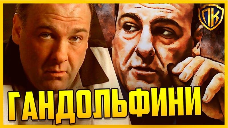 ДЖЕЙМС ГАНДОЛЬФИНИ КЛАН СОПРАНО ФИЛЬМЫ СМЕРТЬ БИОГРАФИЯ
