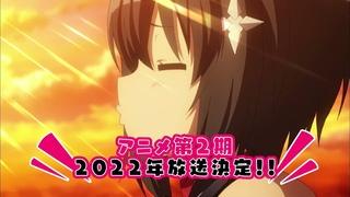 PV Bofuri S2  痛いのは嫌い [official trailer 2021]