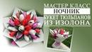 Мастер класс ночник букет тюльпанов из изолона