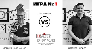 Darts pro tour  / 11:30 Орешкин Александр - Цветков Кирилл