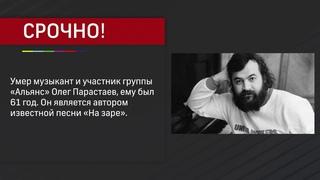 ⚡️ Умер автор песни «На заре» и участник группы «Альянс» Олег Парастаев