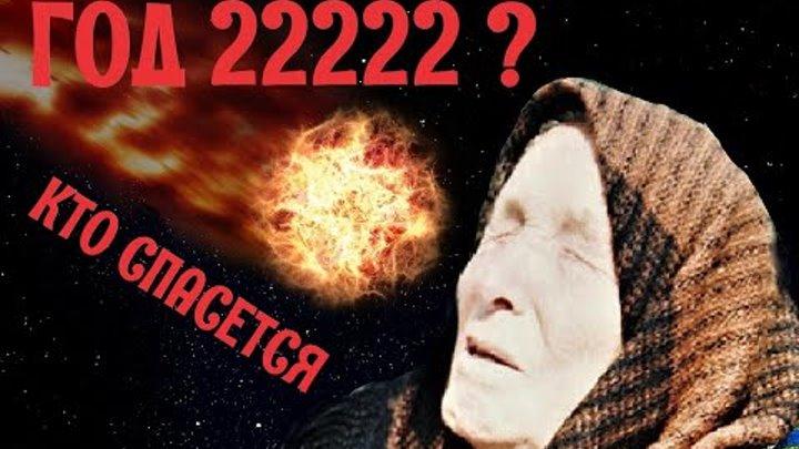 Ванга 2020 Кто спасется Шокирующие предсказания Ванги Проклятие пяти двоек