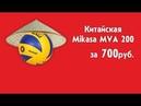 Поддельная Микаса MVA 200 за 700 рублей
