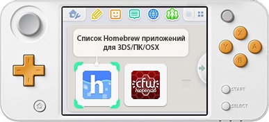 Список Homebrew приложений для 3DS/ПК/OSX | ВКонтакте