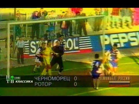 Черноморец 0 0 Ротор. Чемпионат России 1996
