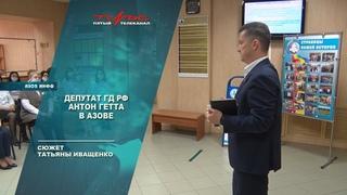 Депутат ГД РФ Антон Гетта в Азове