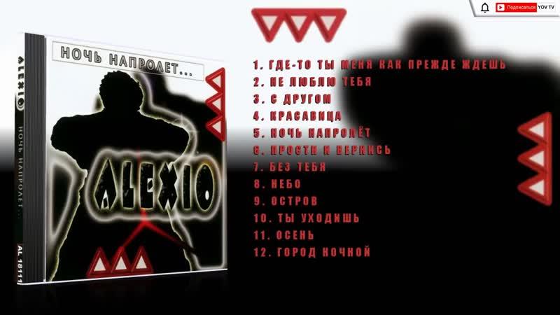 Alexio – Ночь напролет ... CD, Альбом