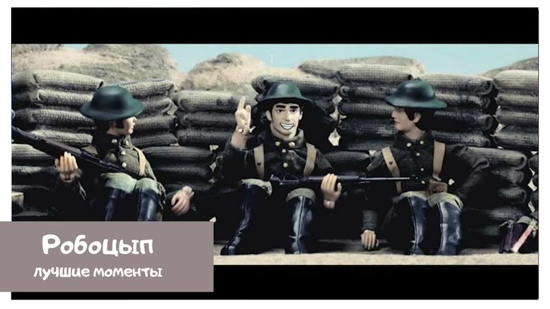 Робоцып СМЕШНЫЕ И ЛУЧШИЕ МОМЕНТЫ 79 Военная тайна 6 СЕЗОН