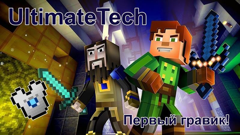 Развитие на сервере UltimateTech CenturyMine №14 Первый гравик