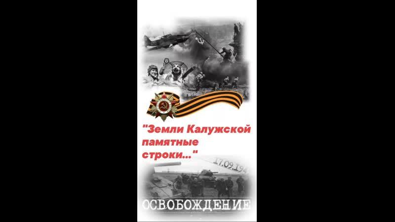 Земли Калужской памятные строки стихотворение Г Фоменко День Победы читает Грекова Л П д Рудня