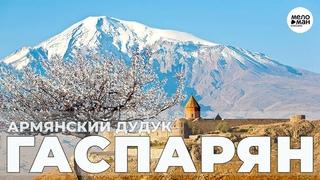Djivan Gasparyan. Armenian Folk Tunes.