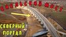 Крымский мост(25.01.2020)Северный портал тоннеля и Биельский мост готовы к грузовому движению поезда
