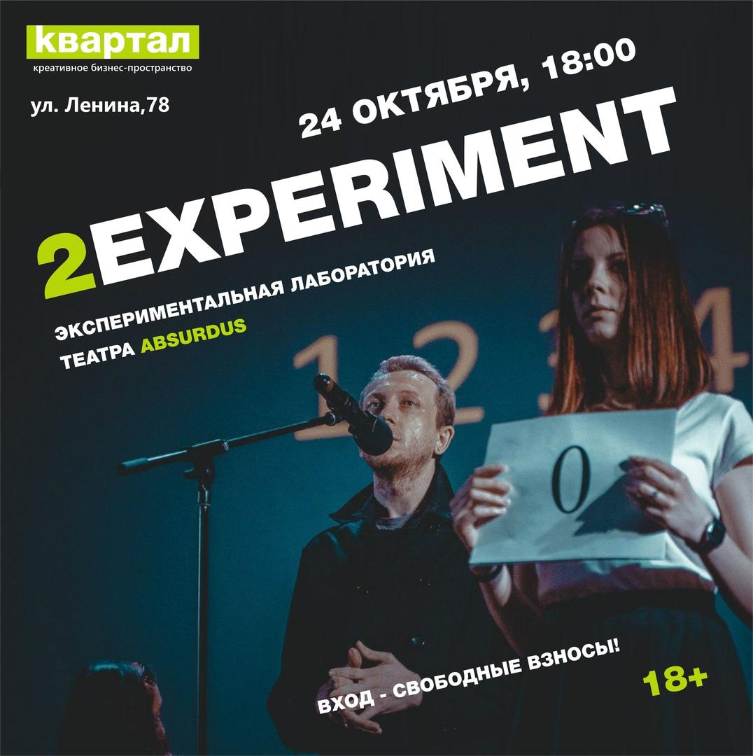 Афиша Ульяновск 2experiment 24.10 Квартал