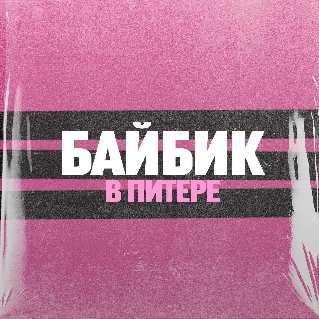 Афиша Нижний Новгород БАЙБИК В ПИТЕРЕ / 13 СЕНТЯБРЯ 2020