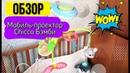 Мобиль-проектор на кроватку Chicco Бэмби, отзыв, обзор, детские игрушки, товары, малыш, декрет