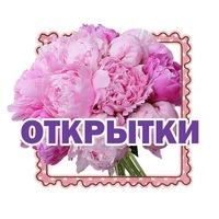 Поздравления и открытки