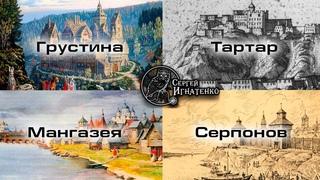 Исчезнувшие города Тартарии
