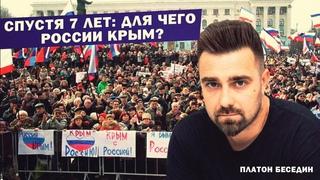 Крым и Россия: куда исчезло взаимопонимание? (Платон Беседин)