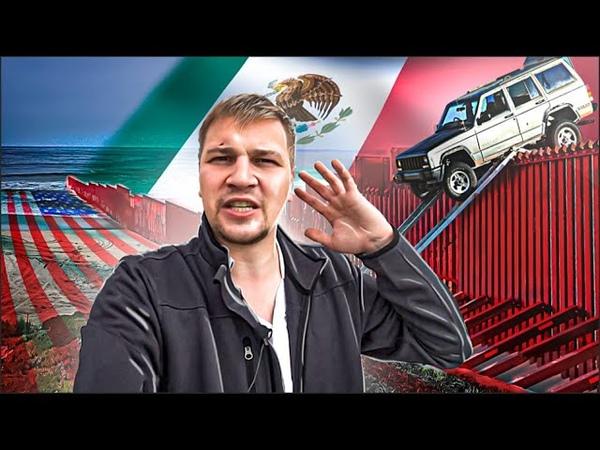 Мексика США Как перебираются через Границу Как Люди Живут