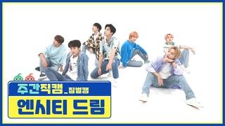 [주간아 미방] NCT DREAM(엔시티 드림) 'Hello Future' 짐벌캠 Ver. l