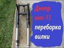 Переборка вилки Днепр мт-11 или как не нужно делать