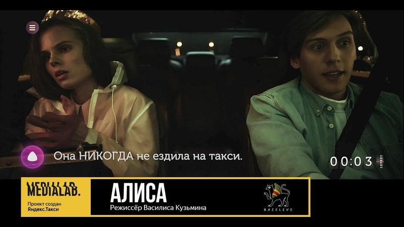 Алиса режиссёр Василиса Кузьмина Medialab