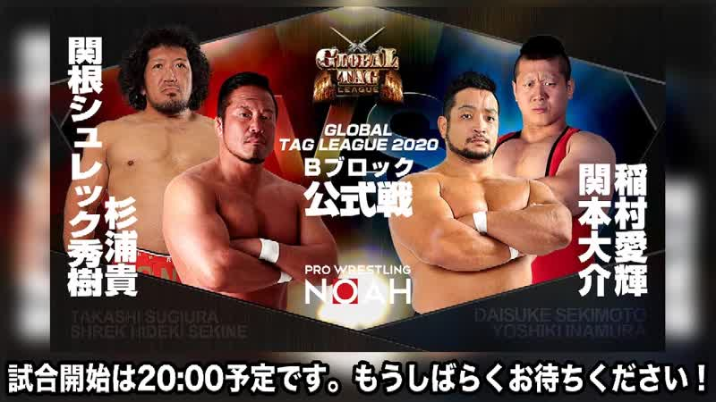 NOAH Global Tag League 2020 NOAH TV Match 2