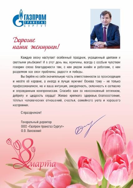 тебя, поздравление генерального директора газпрома учреждение