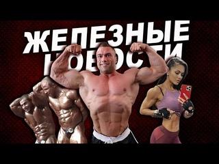 Железные новости: Таранухо боятся все качки, а Кириленко вновь готов сразиться с Лесуковым!