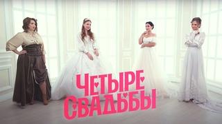 Поэтическая свадьба VS Свадьба в подвале // Четыре свадьбы. 3 сезон 7 выпуск