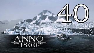 Прохождение Anno 1800 #40 - Первое арктическое поселение [Во льдах #2][Эксперт]