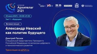 Лекторий Архипелага 2121: Александр Невский как политик будущего
