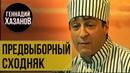 Геннадий Хазанов - Предвыборный сходняк 1993 г.