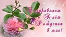 Лучшие слова и розы для тебя. С Днём рождени. Музыкальная видео открытка