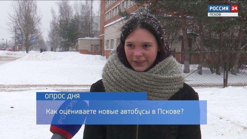 Опрос дня Как оцениваете новые автобусы в Пскове 21 01 2021